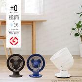 正負零±0 XQS-D330 循環扇 電扇 強風 散熱 遙控 公司貨★24期零率★薪創數位