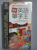【書寶二手書T4/語言學習_NJR】圖解英語單字王_希伯崙編輯部_附MP3光碟