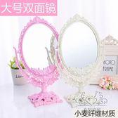 台式化妝鏡子桌面宿舍雙面大號梳妝鏡美容公主折疊復古簡約【幸福家居】