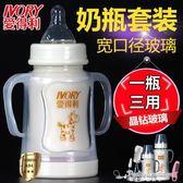 愛得利奶瓶 新生嬰兒奶瓶玻璃寬口徑寶寶帶手柄吸管保護套防摔耐·蒂小屋服飾