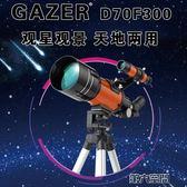 天文望遠鏡 專業觀星高倍5000倍學生兒童入門成人深空觀景夜視高清 第六空間 igo
