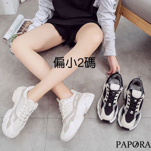 厚底學生休閒老爹布鞋(偏小2碼)KP336黑/米PAPORA(小腳福星)