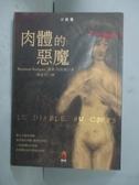 【書寶二手書T6/翻譯小說_HBM】肉體的惡魔_蔡孟貞, 雷蒙.哈狄