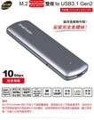 [哈GAME族]免運費 可刷卡 伽利略 MNVU31D M.2(NVMe) PCI-E SSD to USB3.1 Gen2外接盒