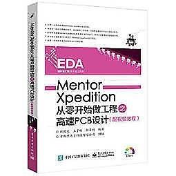 簡體書-十日到貨 R3Y【Mentor Xpedition從零開始做工程之高速PCB設計(配視頻教程)】 9787121289.