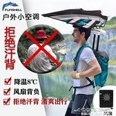 登山包 背包傘 戶外登山包旅行雙肩防水男女大容量30升多功能晴雨傘 1995生活雜貨