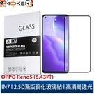 【默肯國際】IN7 OPPO Reno 5 (6.43吋) 高清 高透光2.5D滿版9H鋼化玻璃保護貼 疏油疏水 鋼化膜