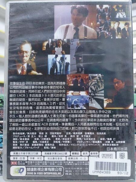 影音專賣店-H13-045-正版DVD*日片【黑金政治】-仲代達矢*役所廣司