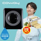(獨家)送義大利製壓麵機【Coway】旗艦環禦型空氣清淨機 AP-1512HH (限量搶購! 英國過敏協會認證!)