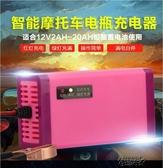 電瓶充電器全自動通用型智慧蓄電池充電機  【快速出貨】