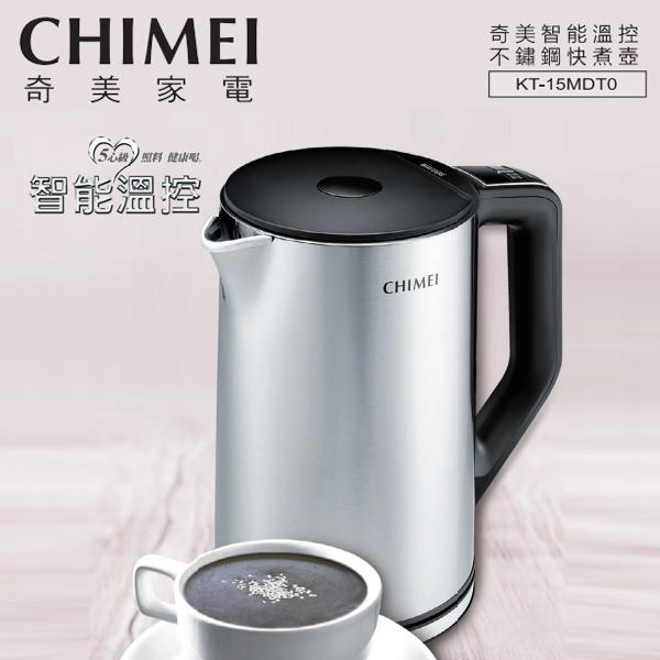 CHIMEI奇美 1.5L 智能溫控不鏽鋼快煮壺 KT-15MDT0