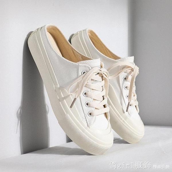 半拖鞋 小白鞋2021年新款女鞋學生港味百搭鞋子ins潮夏季薄款半拖帆布鞋 俏girl