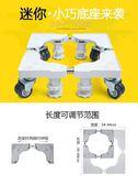兒童洗衣機底座托架通用腳架移動萬向輪墊高全自動冰箱支架防水   color shopigo