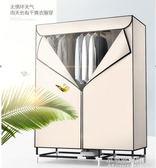 衣服烘干機家用大容量干衣機小型可折疊哄風干器洪速干烘衣柜衣架YXS『小宅妮時尚』