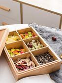 過年創意竹木乾果盒分格帶蓋客廳糖果瓜子堅果乾果盤零食收納盒【美物居家館】