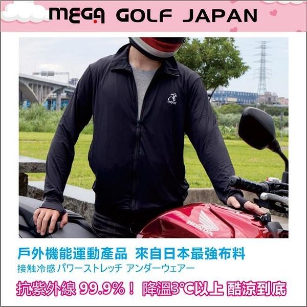 【南紡購物中心】MEGA COOUV 防曬涼感男生手掌止滑外套