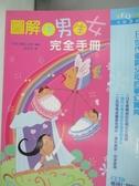 【書寶二手書T4/保健_DJK】圖解生男生女完全手冊_高雪芳, 主婦之友社