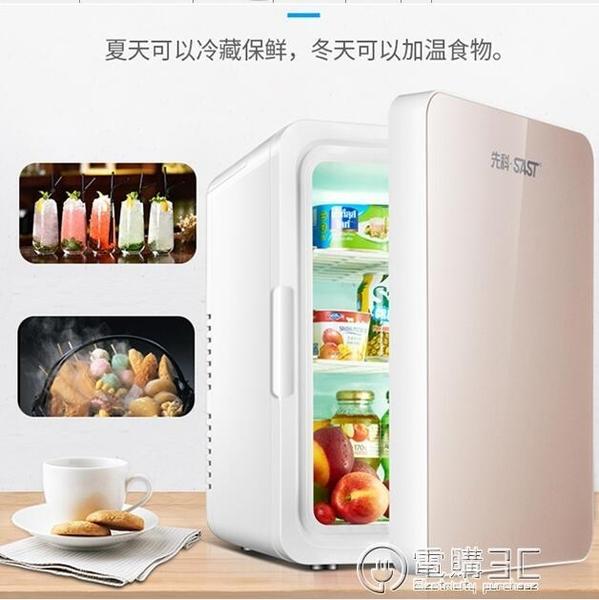 先科小冰箱迷你小型手提家用學生宿舍出租房化妝品單人車載小冰箱 WD電購3C