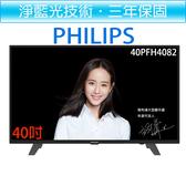 飛利浦 PHILIPS 40吋 液晶電視機+視訊盒 40PFH4082