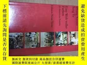二手書博民逛書店zhang罕見xinxin sang ye eine welt voller farbenY234193 1