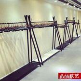 訂製  八馬服裝店展示架落地式 掛衣架組合店鋪陳列架貨架上女裝衣服架YYJ    原本良品