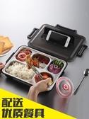 分隔飯盒304不銹鋼保溫飯盒韓國帶蓋食堂簡約成人餐盤學生餐盒分格便當盒 新品