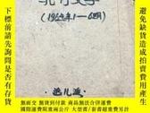 二手書博民逛書店我處現有館藏哈爾濱出版的《北方文學》雜誌1964年1—6期,合訂