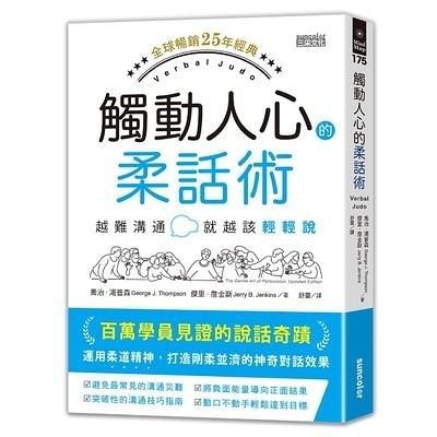 觸動人心的柔話術(越難溝通就越該輕輕說)(全球暢銷25年經典)