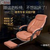 時尚老板椅電腦椅皮椅家用轉椅可躺辦公椅子電競椅工學座椅WY【萬聖節7折起】