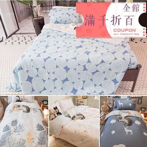 微秋風 D2雙人床包雙人被套4件組