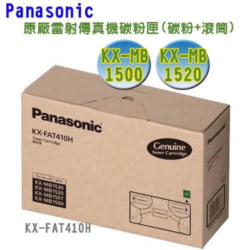 【免運】國際牌Panasonic KX-FAT410H 原廠雷射傳真機碳粉匣(碳粉+滾筒) (適用 KX-MB1520TW.MB1500TW.MB1530)