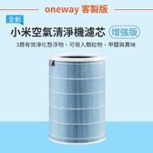 《現貨  ONEWAY副廠 增強版》小米 空氣清淨機濾芯  有效去除甲醛與異味  細節打造  【ZYG0101】
