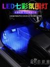 車內氛圍燈改裝汽車usb氣氛燈led裝飾燈腳底燈七彩聲控音樂節奏燈 小時光生活館