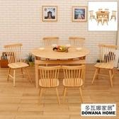 【多瓦娜】亞比伸縮功能圓桌1705(一桌六椅) 二色原木