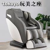 ⦿贈點現金送+好禮⦿ tokuyo 玩美之座零重力按摩椅 TC-595