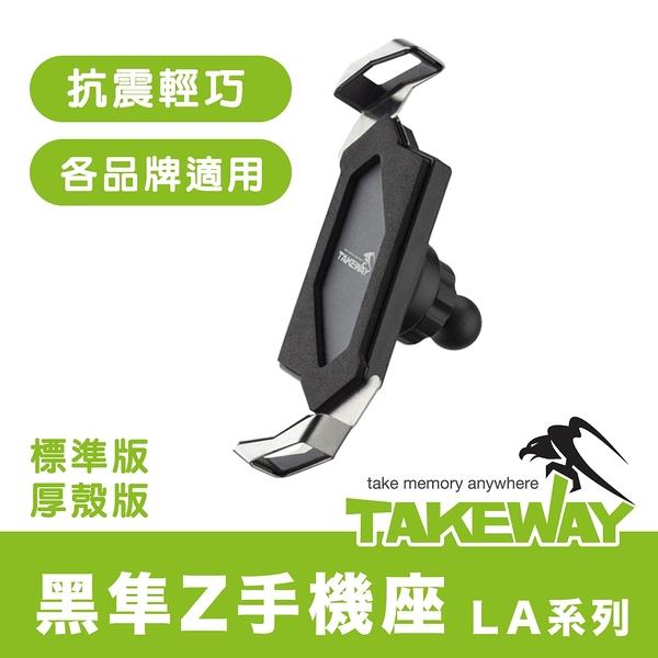 TAKEWAY 黑隼Z手機座 LA系列 T-PH05 手機支架 導航架 LA系列 台灣製