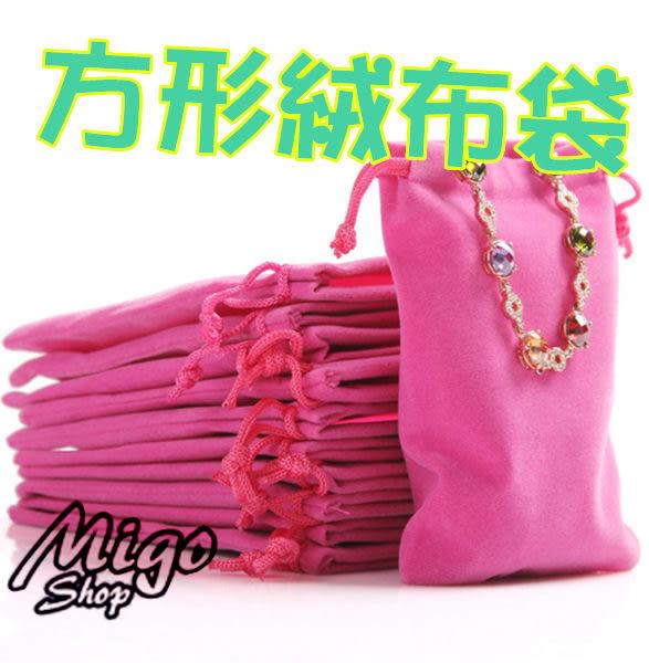 【方形絨布袋】多規格優質黑色絨布袋飾品袋首飾袋飾品包裝袋首飾包裝袋