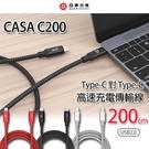 亞果元素 CASA C200 Type-C 對 Type-C 200公分 充電線 2M 金屬編織 傳輸線 亞果 快充