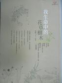 【書寶二手書T2/科學_LHK】我生命中的花草樹木_阿默