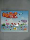 【書寶二手書T5/少年童書_ZAX】創意指印畫-飛鳥與魚_斯嘉圖文