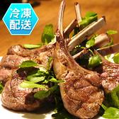 黑胡椒羊小排600g 冷凍食品[CO00460]千御國際