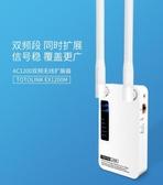 5G信號放大器Wifi增強加強家用無線轉有線網口網絡中繼(免運快出)