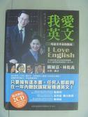 【書寶二手書T7/語言學習_LEK】我愛英文_林乾義     _附光碟