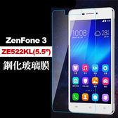 ZenFone 3 5.5吋 ZE522KL 玻璃保護貼 華碩 9H鋼化 玻璃貼 保護貼 保護膜