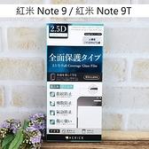 【ACEICE】滿版鋼化玻璃保護貼 紅米 Note 9 / 紅米 Note 9T (6.53吋) 黑