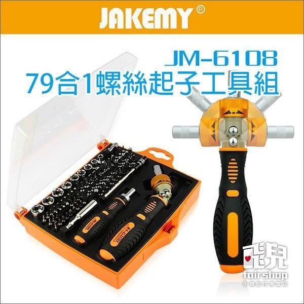 【飛兒】Jakemy 79合一螺絲起子工具組 JM-6108 螺絲刀套裝 電子數位產品專用 維修拆機