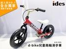【愛吾兒現貨直出】日本 IDES D-bike KIX Black兒童兩輪滑步車-黑色/紅色(ID03371/ID03374)