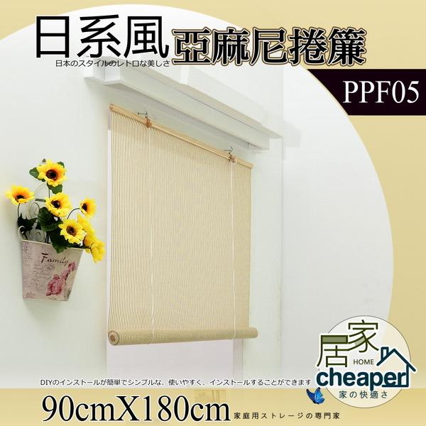 【居家cheaper】日式風 亞麻尼捲簾90X180CM(PPF05)/羅馬簾/窗簾/衣架/收納箱