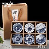 陶瓷6只功夫小茶杯主人杯茶具茶盞禮盒套裝茶碗品茗斗笠杯 xy5447【優品良鋪】