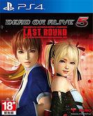 PS4 生死格鬥 5 Last Round(中文版)